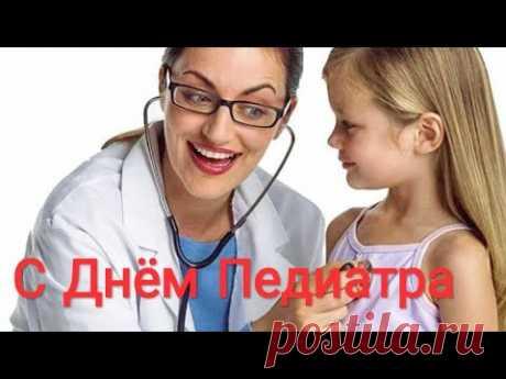 Поздравление С Днём Педиатра! Музыкальная открытка