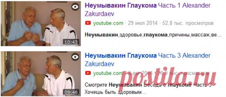 Неумывакин Глаукома Часть 1-3    Alexander Zakurdaev — Яндекс.Видео