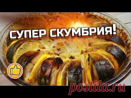 Рыба Скумбрия Запеченная в Духовке на Новый 2020 Год | Юлия Ковальчук