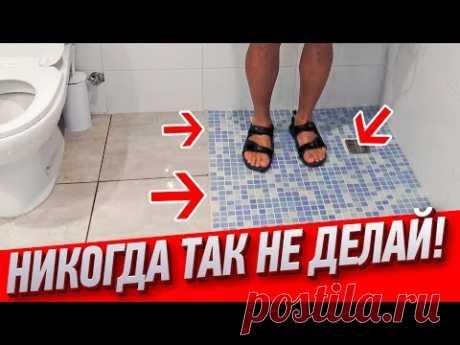 Самая большая ошибка в ремонте ванной от Алексея Земскова