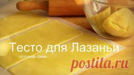 Как приготовить тесто(листы) для лазаньи дома рецепт пошаговый