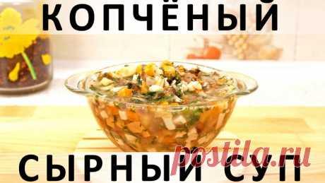 252. Согревающий копчёный сырный суп с овощами и грибами — Кулинарная книга