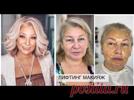 Лифтинг макияж на возрастной коже | Анна Комарова