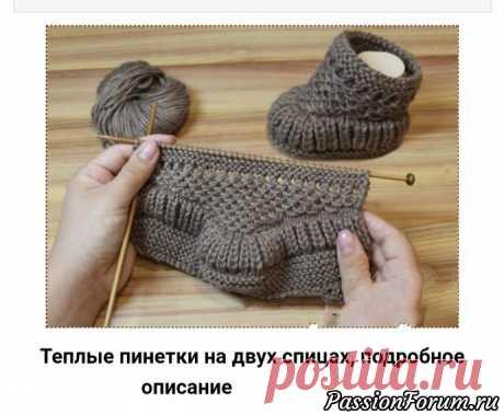 Классные пинетки для деток. Взято из интернета. - запись пользователя Bilishko (Bilishko Helen) в сообществе Вязание спицами в категории Вязание спицами для детей