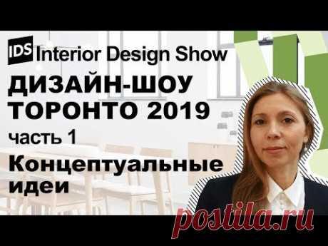 Идеи дизайна интерьера Disign Show 2019 в Торонто