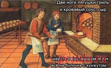 Какой была кухня в средневековье?  🍴Многие привыкли считать калории. Это даже почти нормально. Все помешаны на похудении и правильном питании. Но всегда ли люди питались таким образом?