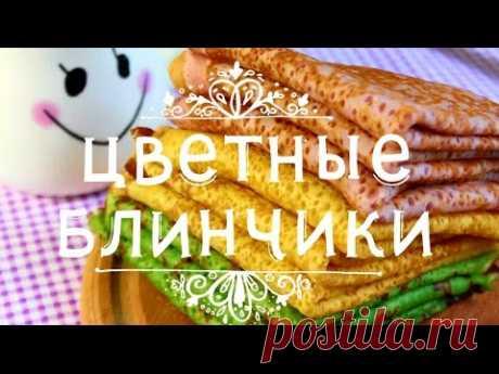 Блинчики цветные (рецепт приготовления) | razpetelka.ru
