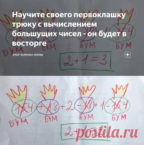Научите своего первоклашку трюку с вычислением большущих чисел - он будет в восторге | Блог KUMONо-мамы | Яндекс Дзен