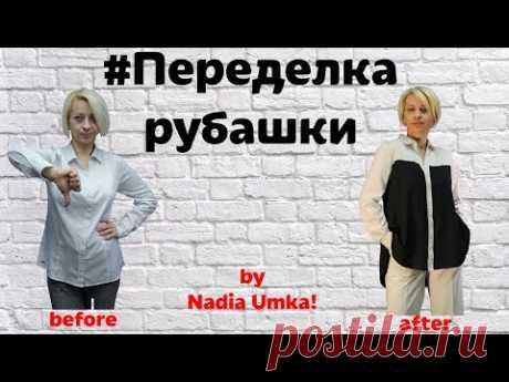 Как Увеличить в Размере Женскую Рубашку! by Nadia Umka!