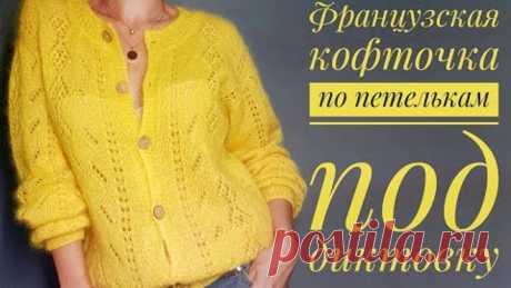 Французская кофточка - попетельный мастер-класс. How to knit a cardigan.