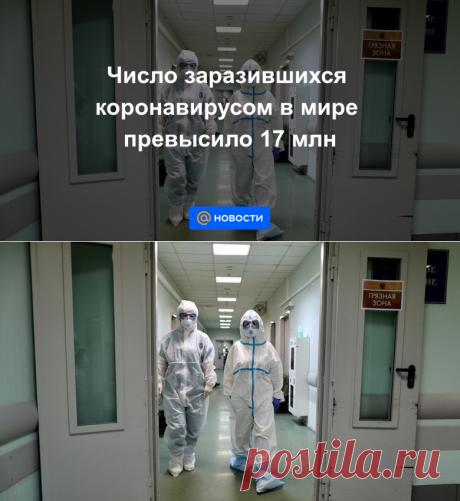 1.08.20-Число заразившихся коронавирусом в мире превысило 17 млн - Новости Mail.ru