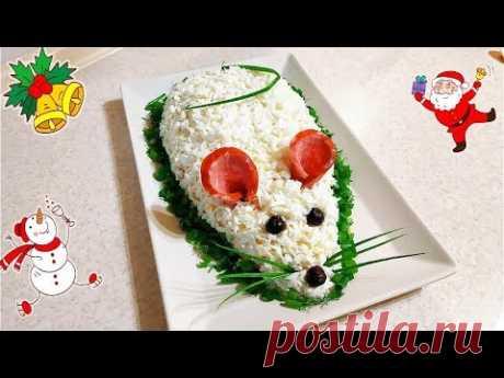 Салат на 2020 год  Символ года Мышонок/Крыса. Просто, вкусно, празднично!