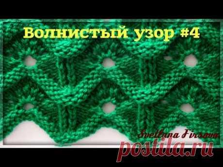 Узор #43 Lace Knitting Pattern Feather and Fan Узоры спицами. Ажур.  Волнистый #4