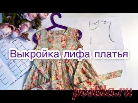 Как построить выкройку лифа для детского платья |TIM_hm|