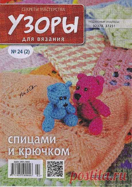 Узоры для вязания - спицами и крючком №24