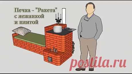 Печь-ракета с лежанкой и плитой