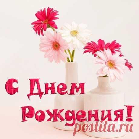 Поздравляем с Днём рождения всех, кто родился — 4 марта!😘😘😘