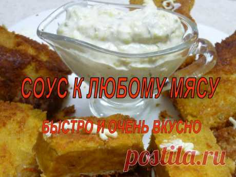 Чесночный белый соус к мясу - Простые рецепты Овкусе.ру
