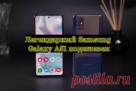 Samsung Galaxy A51 продают по скидке в МТС. Уже почти легендарный смартфон наконец-то подешевел   Железо 🔌   Яндекс Дзен