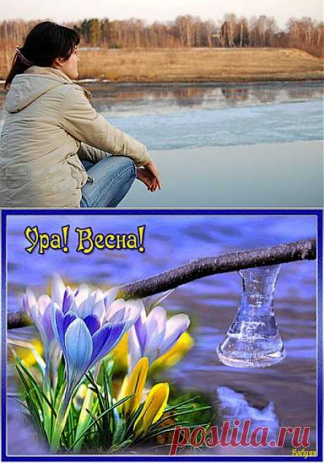 """Встречаем весну - отдаем одиночество...   Познавательный сайт ,,1000 мелочей"""""""