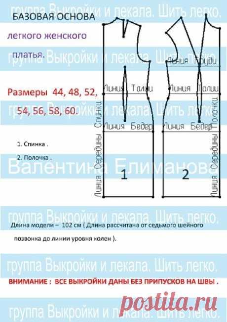 Базовая Основа женского легкого платья. | OK.RU