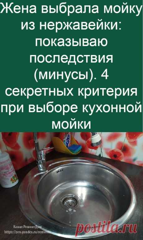 Жена выбрала мойку из нержавейки: показываю последствия (минусы). 4 секретных критерия при выборе кухонной мойки