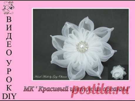 МК ,Красивый цветок из органзы'