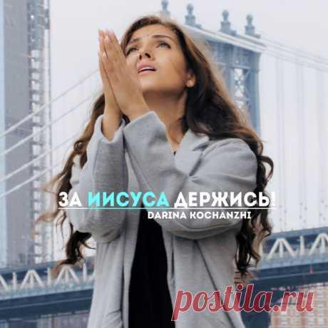 Дарина Кочанжи - За Иисуса держись (2019)