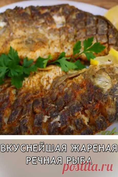 Вкуснейшая жареная речная рыба В моей семье я готовлю рыбку только так и она всегда получается удачной. Она отлично сочетается с любым гарниром и получается просто волшебной.