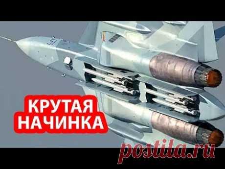Новейший российский истребитель вооружили планирующей бомбой - YouTube
