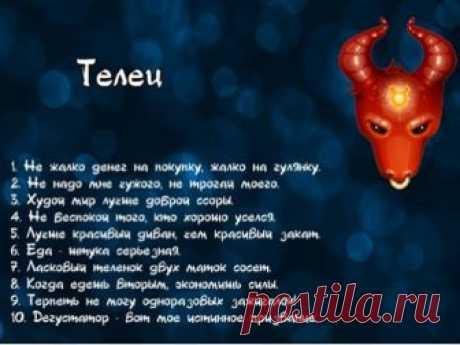 Точный Восточный гороскоп на 2019 год для Тельца – общий, любовный, финансовый, здоровья и восточный астропрогноз