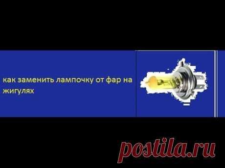 Как заменить лампочку в фаре на жигулях