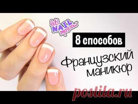 Французский маникюр – френч на коротких, длинных ногтях. Дизайн ногтей френч, новинки
