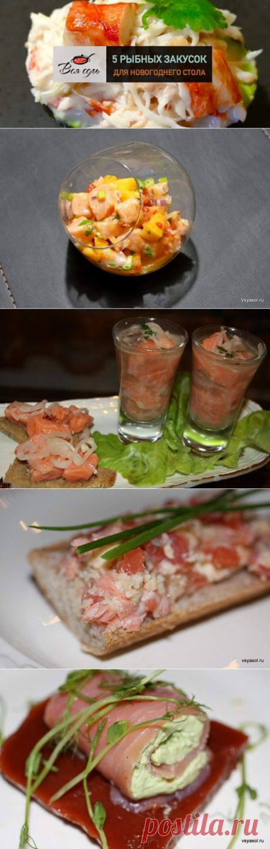 5 рыбных закусок для новогоднего стола – Вся Соль - кулинарный блог Ольги Баклановой