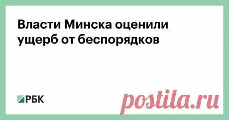 Власти Минска оценили ущерб от беспорядков В управлении городского хозяйства Минска потери оценили более чем в $200 тыс., при этом в службе по благоустройству заявили, что часть поврежденных зеленых насаждений в ближайшее время восстановить не удастся