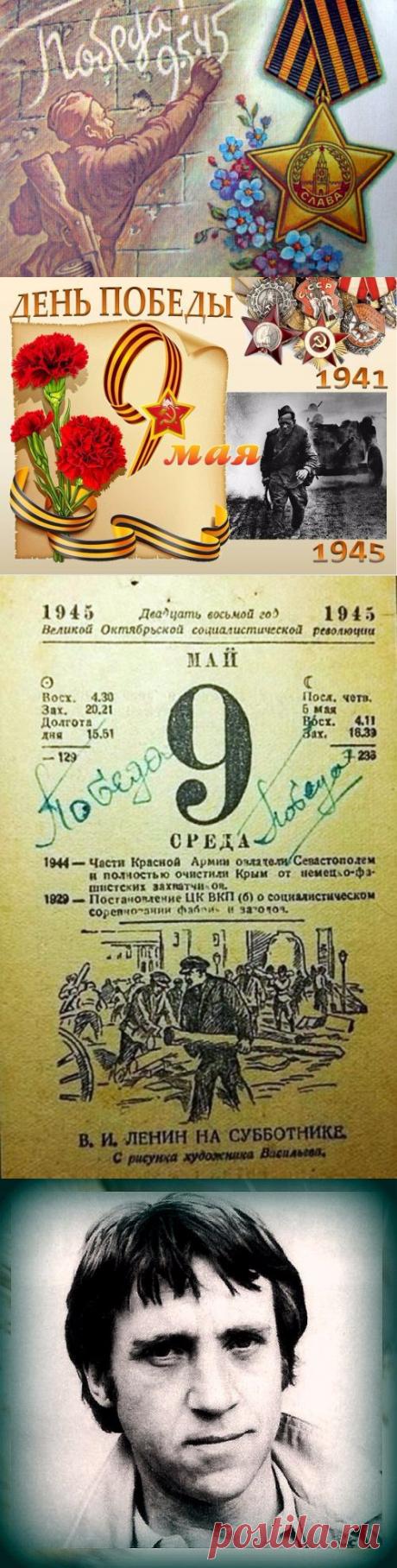 Советские песни ко Дню Победы