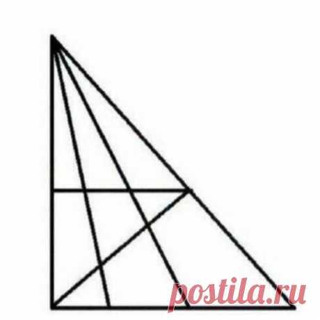 Только люди с IQ выше 120 смогут увидеть здесь больше 18 треугольников. Сколько видите вы? . Милая Я