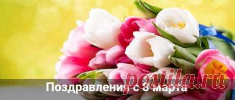 Поздравления с 8 марта: короткие и красивые в стихах и прозе Поздравления с 8 марта 2021: короткие и красивые в стихах и прозе. Смешные и прикольные смс для мамы или коллеги женщины. Официальные пожелания с праздником