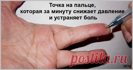 Точка на пальце, которая за минуту снижает давление и устраняет боль