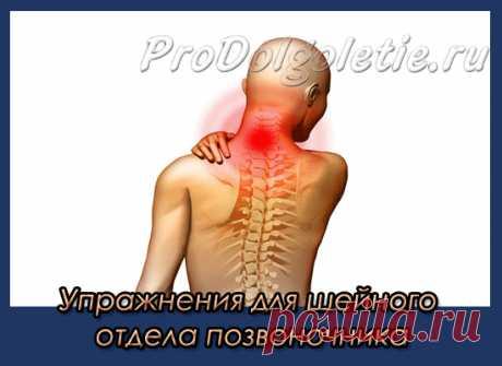 Упражнения для шейного отдела позвоночника | Восточная медицина, омоложение и долголетие
