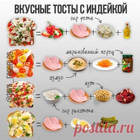 Подборка перекусов   1. Тост с нарезанным жареным красным перцем , индейкой , кусочками сыра фета . Полейте оливковым маслом и приправьте солью и перцем.⠀  2. Намажьте тост толстым слоем хумуса. Положите тертую морковь, индейку, половинки помидоров Черри и маринованный перец. Приправить солью и перцем.⠀  3. Намажьте тост толстым слоем сыра рикотта. Сверху положите вареную индейку, нут и семена граната. Приправьте солью, перцем и посыпьте свежей мятой непосредственно перед ...
