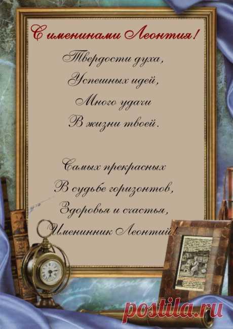 Именины Леонтия - Поздравься Твердости духа, Успешных идей, Много удачи В жизни твоей.  Самых прекрасных В судьбе горизонтов, Здоровья и счастья, Именинник Леонтий!