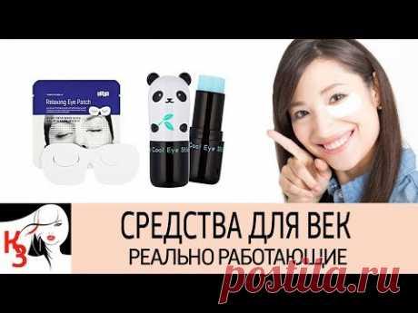Эффективные средства для кожи вокруг глаз. Надо брать и применять! - YouTube