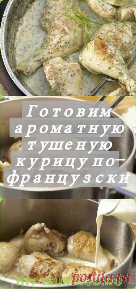 Готовим ароматную тушеную курицу по-французски - My izumrud