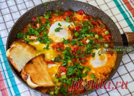 Североафриканская яичница рецепт с фото