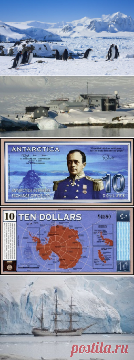 Какая в Антарктиде валюта? | Деньги