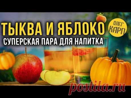Тыква и Яблоко.  Суперская пара для напитка. Непревзойденный результат из простых инредиентов.