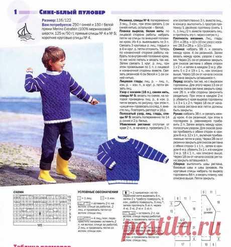 vyajem-detyam-spitsami-sviterochki-koftochki-6693-large.jpg (1260×1345)