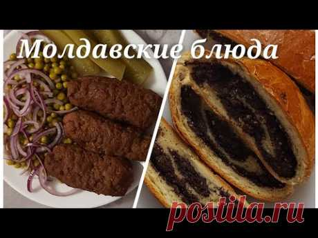 Рецепт рулета с маком/ Рецепт молдавских мититеи (чевапчичи)