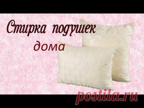 Как постирать подушки дома быстро и просто